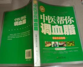 中医帮你调血脂:A4书架
