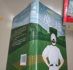 东野圭吾:魔球:C5书架