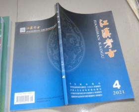 江汉考古2021 4:C5书架