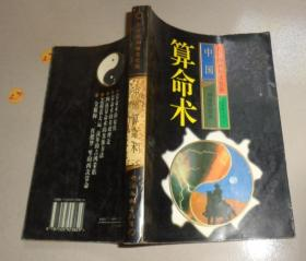 中国算命术:C1书架