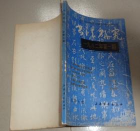 书法研究 一九八二年第一期:书架6