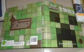 我的世界生物图鉴:C5书架