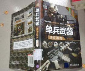 世界武器鉴赏系列:单兵武器鉴赏指南(珍藏版):C5书架