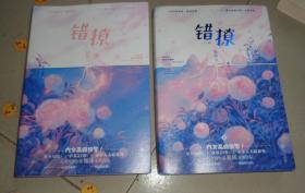 错撩:(全两册):C1书架