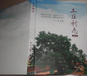 王庄村志(2018):C4书架