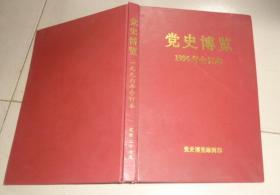 党史博览 1996年合订本:B3书架