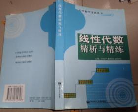 线性代数精析与精练:书架7