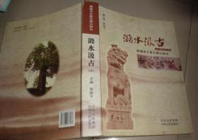 潞水汲古-潞城市古剑古碑古树木(中册):书架5