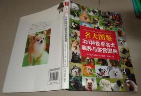 名犬图鉴 331种世界名犬驯养与鉴赏图典:C4书架顶