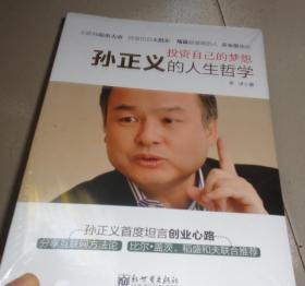 投资自己的梦想:孙正义的人生哲学:C4书架顶