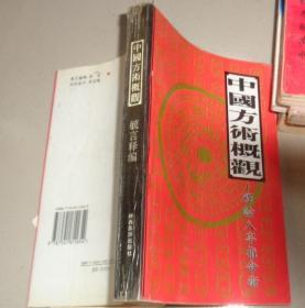 中国方术概观:释论八字推命术:C1书架