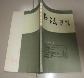 书法研究 第五辑:书架6