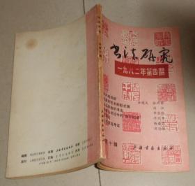书法研究(1982/4:L1