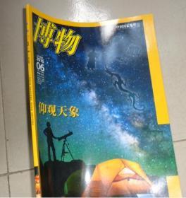 博物 2016 6:书架6