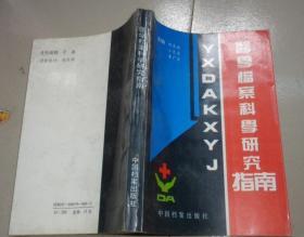 医学档案科学研究指南:C5书架