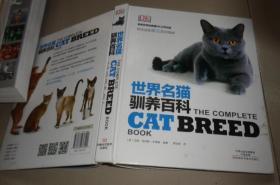 世界名猫驯养百科:C4书架顶