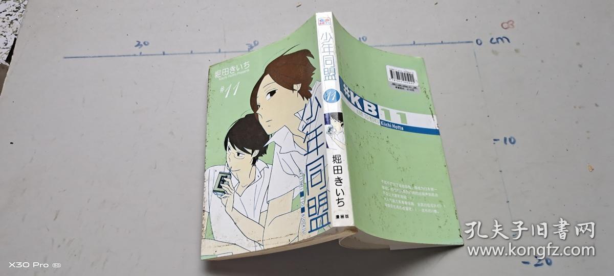 少年同盟【11】
