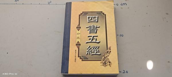 四书五经(豪华精装本·全四卷)