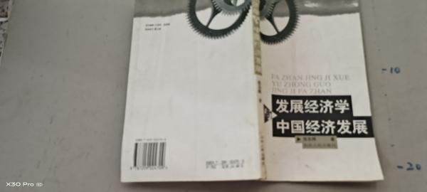 发展经济学与中国经济发展