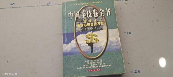 中国羊皮卷全书:现代人金钱心理自救方案