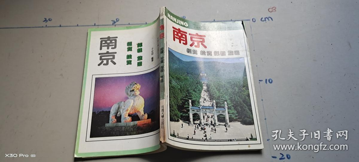 南京经贸投资探亲旅游