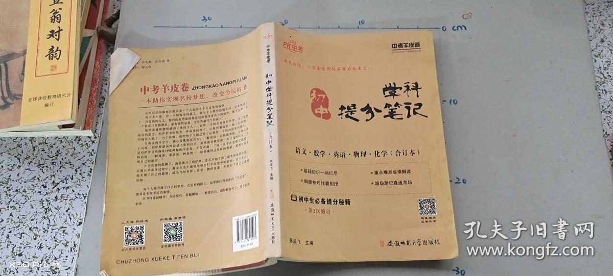 中考羊皮卷 初中学科提分笔记 语文·数学·英语·化学合订本 有少量笔迹 内容不影响阅读
