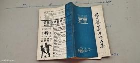 扬州医学科普作品集 (第一辑)