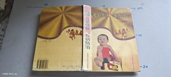 儿童保健与疾病防治