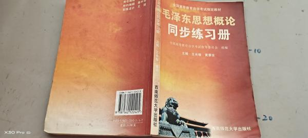 毛泽东思想概论同步练习册