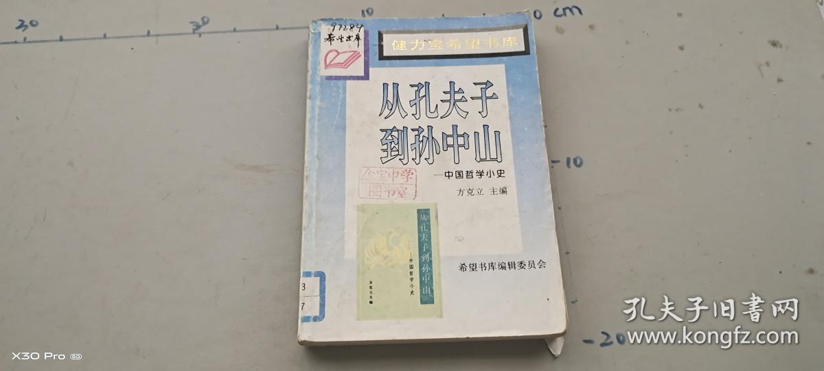 从孔夫子到孙中山:中国哲学小史