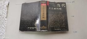 桂林当代文艺家传略