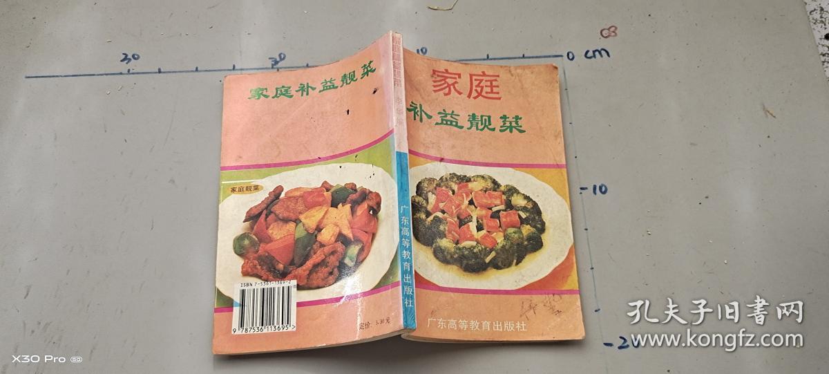 家庭补益靓菜