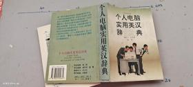 个人电脑实用英汉辞典