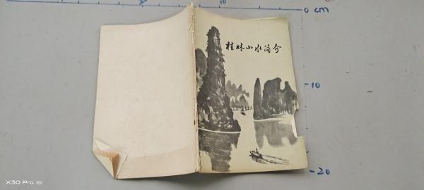 桂林山水简介