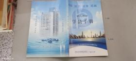 太平洋保险 新人培训学员手册
