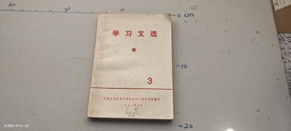 学习文选【第3期】