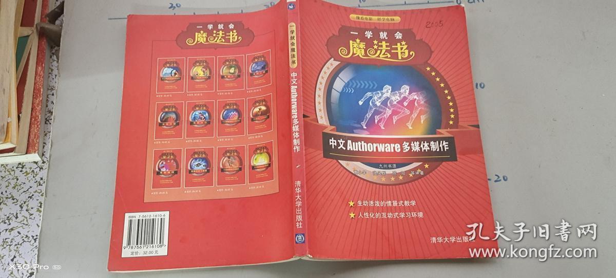 中文AutorWare多媒体制作——一看就会魔法书
