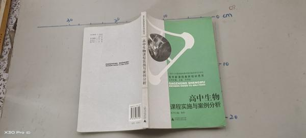高中新课程教师培训用书:高中生物课程实施与案例分析