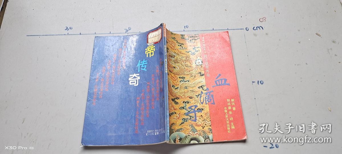 清帝传奇丛书:血滴子·雍正皇帝传奇