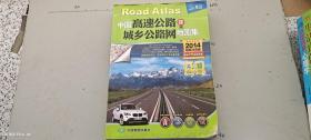 2017中国高速公路及城乡公路网地图集(地形版)