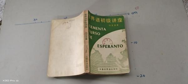 世界语初级讲座