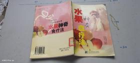 水果神奇食疗法