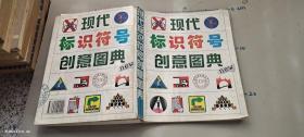 现代标识符号创意图典