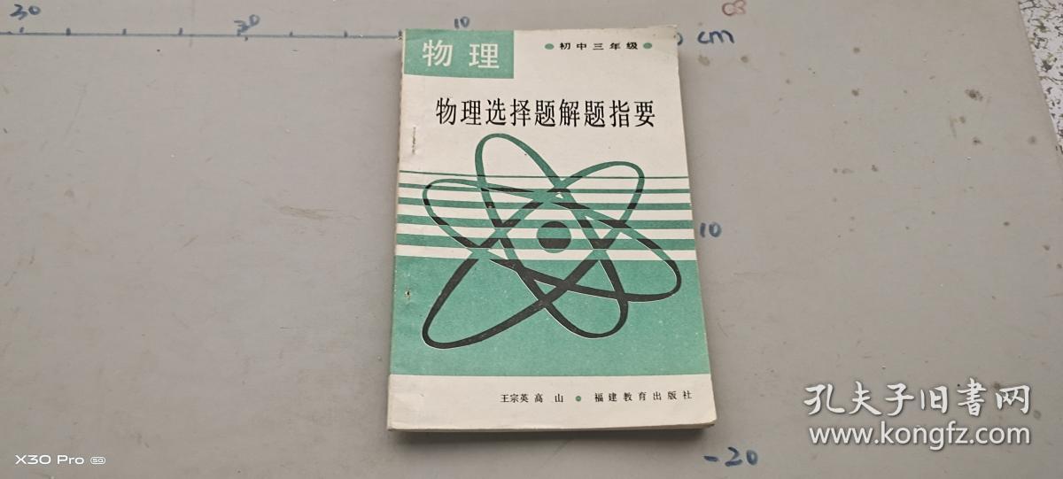 物理选择题解题指要 初中三年级