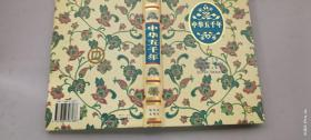 中华五千年 下