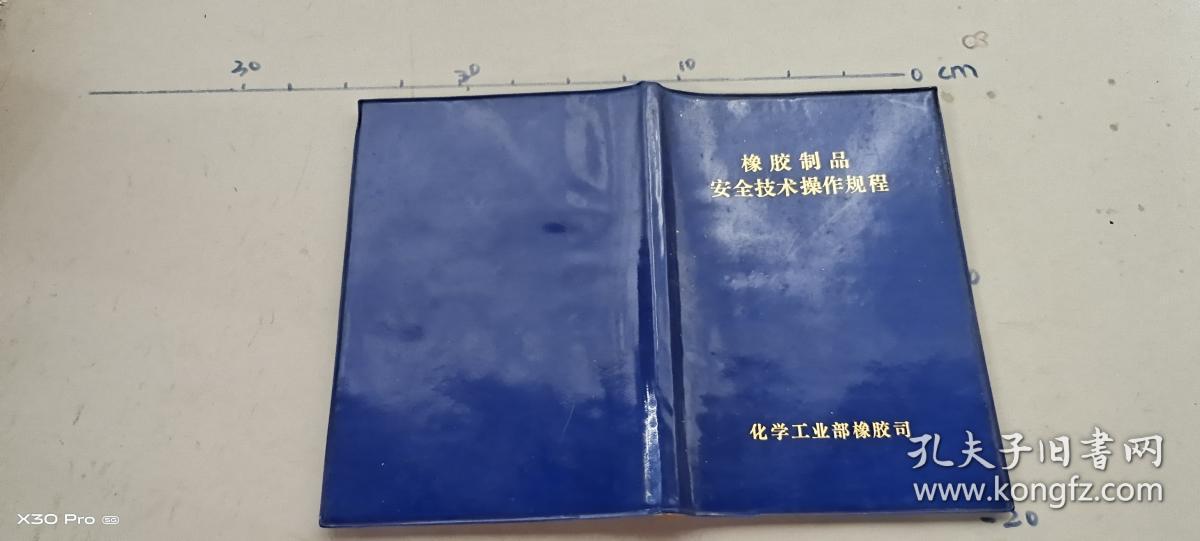 橡胶制品安全技术操作规程