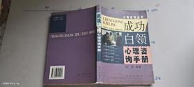 成功白领心理咨询手册——心理咨询丛书