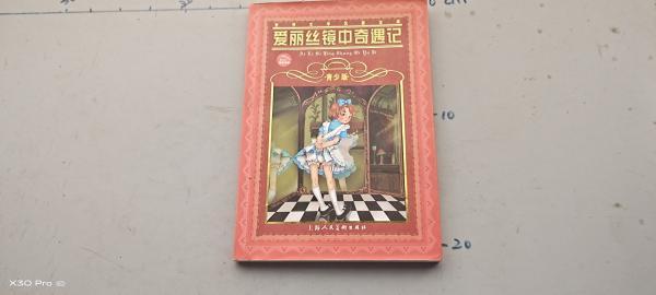 世界文学名著宝库:爱丽丝镜中奇遇记(青少版)