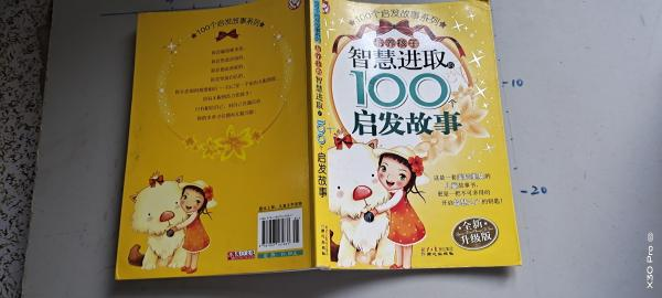 100个启发故事系列:培养孩子智慧进取的100个启发故事