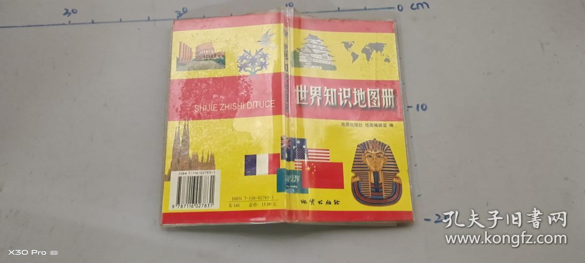 世界知识地图册